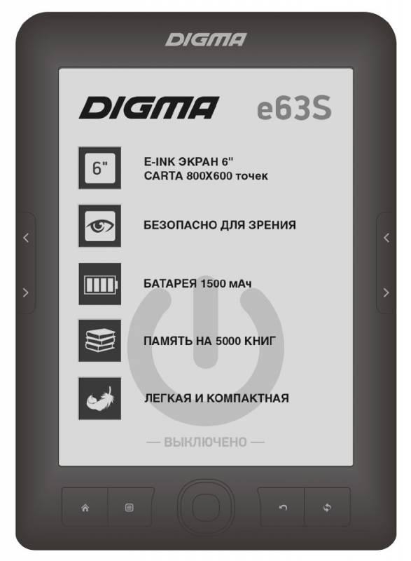 "Электронная книга Digma E63S 6"" E-Ink Carta 800x600 600MHz/4Gb/microSDHC темно-серый E63SDG"